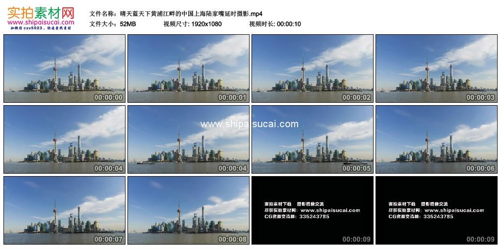 高清实拍视频素材丨晴天蓝天下黄浦江畔的中国上海陆家嘴延时摄影 视频素材-第1张