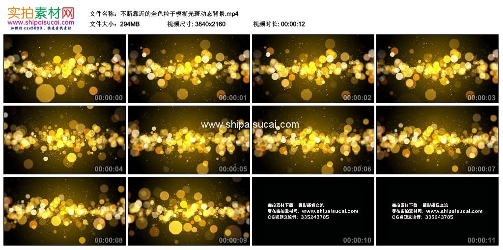 4K动态视频素材丨不断靠近的金色粒子模糊光斑动态背景 4K视频-第1张