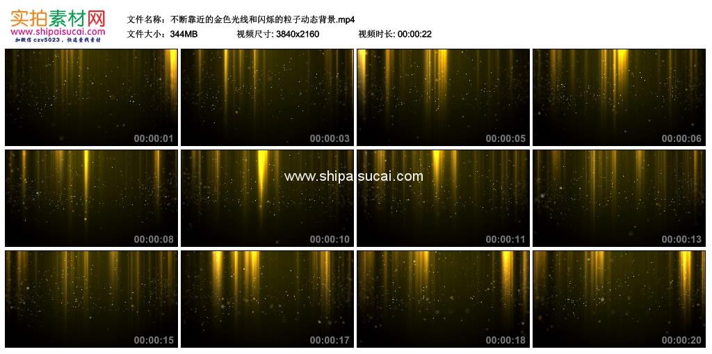 4K动态视频素材丨不断靠近的金色光线和闪烁的粒子动态背景 4K视频-第1张