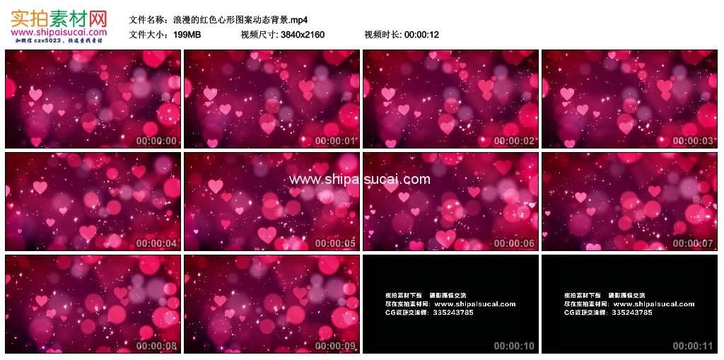 4K动态视频素材丨浪漫的红色心形图案动态背景 4K视频-第1张