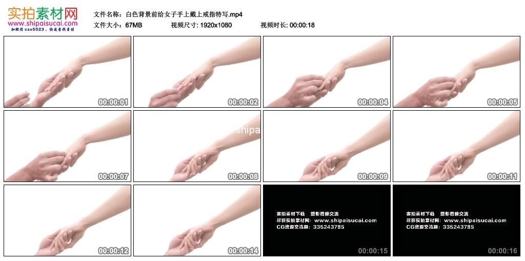 高清实拍视频素材丨白色背景前给女子手上戴上戒指特写 视频素材-第1张