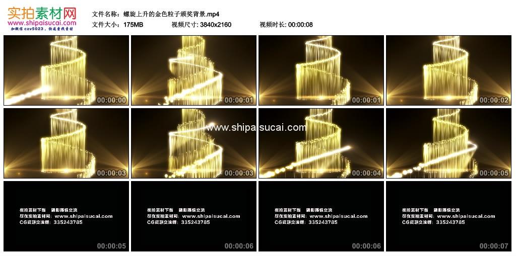 4K动态视频素材丨螺旋上升的金色粒子颁奖背景 4K视频-第1张