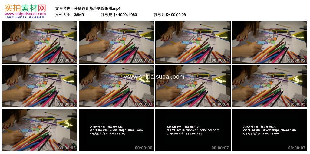 高清实拍视频素材丨移摄设计师绘制效果图 视频素材-第1张