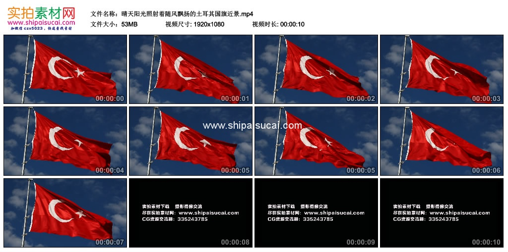 高清实拍视频素材丨晴天阳光照射着随风飘扬的土耳其国旗近景 视频素材-第1张