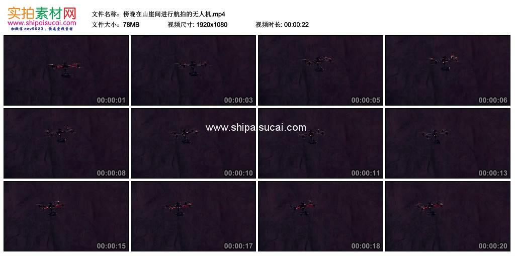 高清实拍视频素材丨傍晚在山崖间进行航拍的无人机