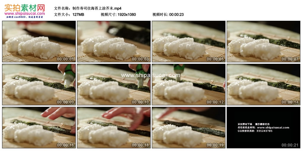 高清实拍视频素材丨制作寿司往海苔上涂芥末 视频素材-第1张