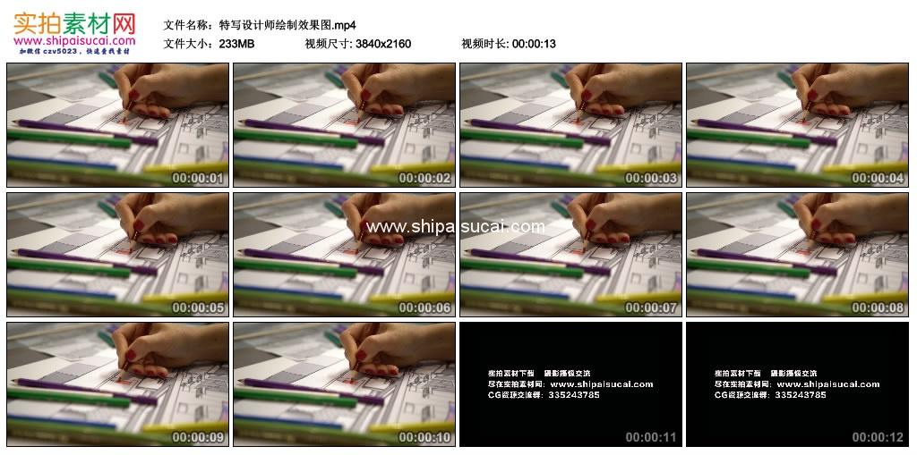 4K实拍视频素材丨特写设计师绘制效果图 4K视频-第1张