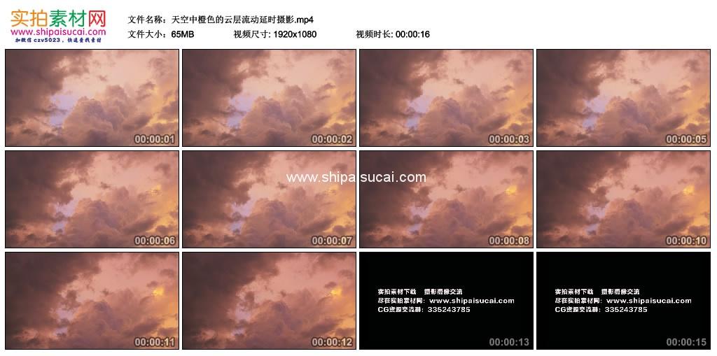 高清实拍视频素材丨天空中橙色的云层流动延时摄影 视频素材-第1张