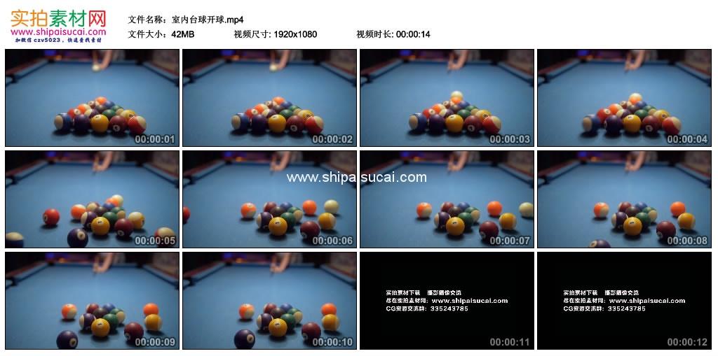 高清实拍视频素材丨室内台球开球 视频素材-第1张