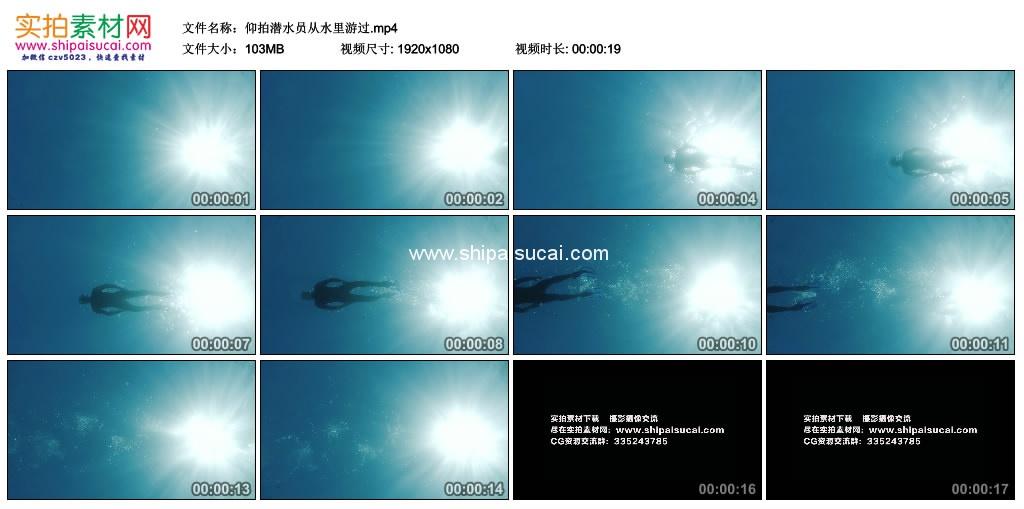 高清实拍视频素材丨水下摄影 仰拍潜水员从水里游过 视频素材-第1张
