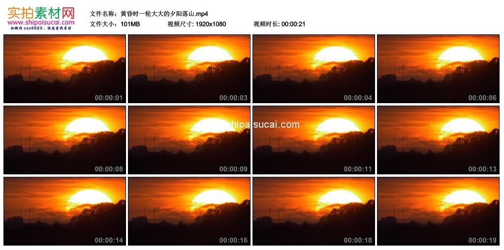 高清实拍视频素材丨黄昏时一轮大大的夕阳落山 视频素材-第1张
