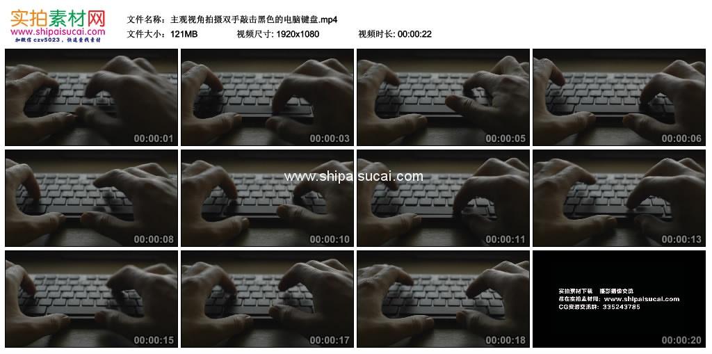 高清实拍视频素材丨主观视角拍摄双手敲击黑色的电脑键盘 视频素材-第1张