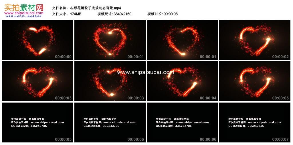 4k动态视频素材丨心形花瓣粒子光效动态背景