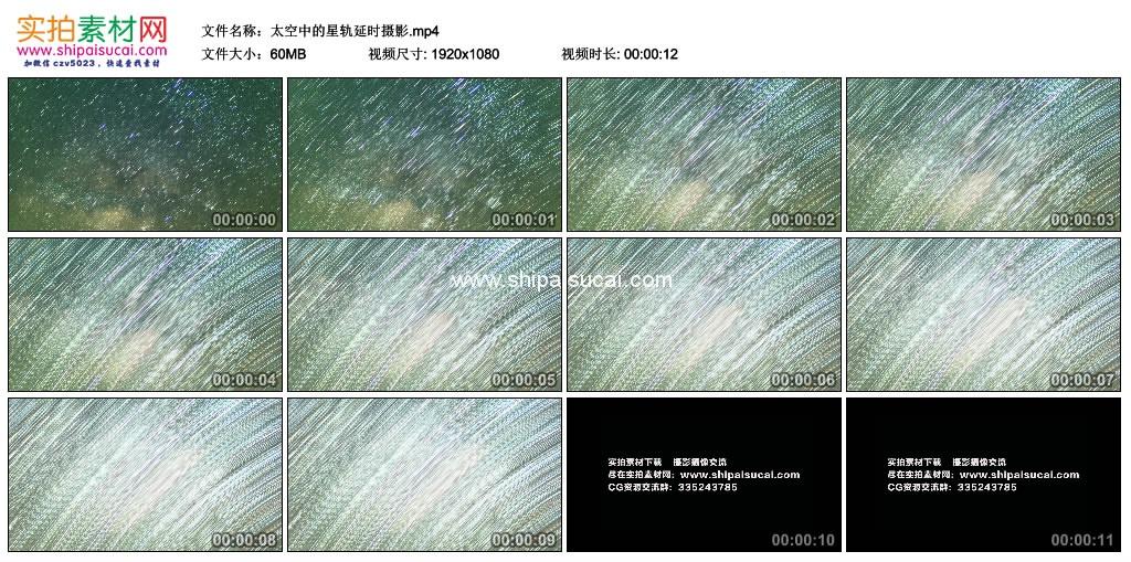 高清实拍视频素材丨太空中的星轨延时摄影 视频素材-第1张