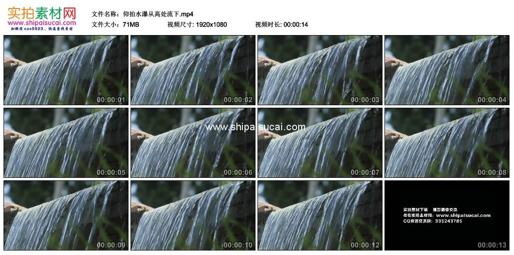高清实拍视频素材丨仰拍水瀑从高处流下 视频素材-第1张