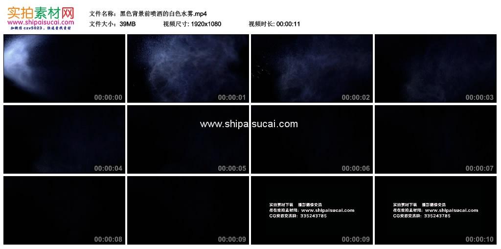 高清实拍视频素材丨黑色背景前喷洒的白色水雾 视频素材-第1张