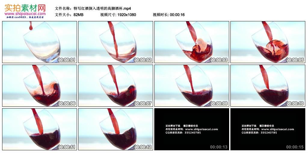 高清实拍视频素材丨特写红酒倒入透明的高脚酒杯 视频素材-第1张