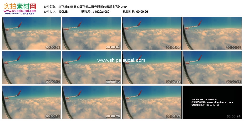 高清实拍视频素材丨从飞机的舷窗拍摄飞机从阳光照射的云层上飞过 视频素材-第1张