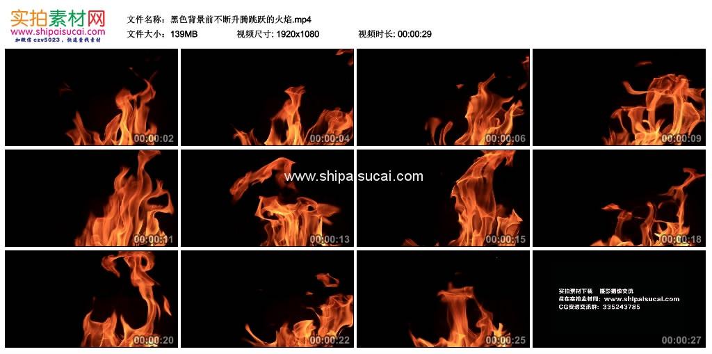 高清实拍视频素材丨黑色背景前不断升腾跳跃的火焰 视频素材-第1张