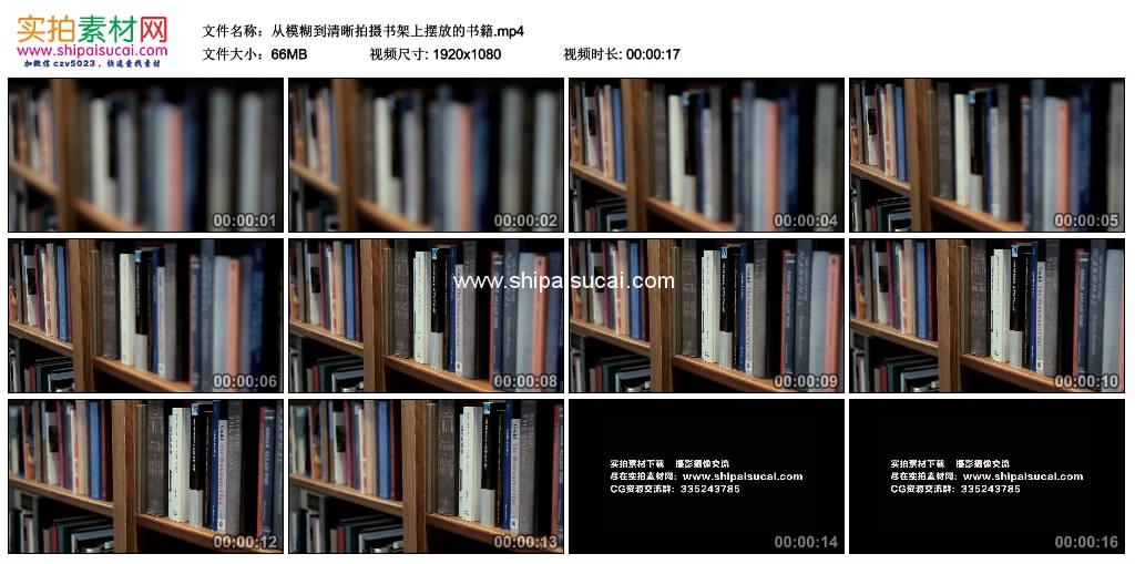 高清实拍视频素材丨从模糊到清晰拍摄书架上摆放的书籍 视频素材-第1张