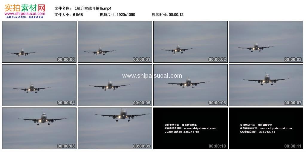 高清实拍视频素材丨飞机升空越飞越高 视频素材-第1张