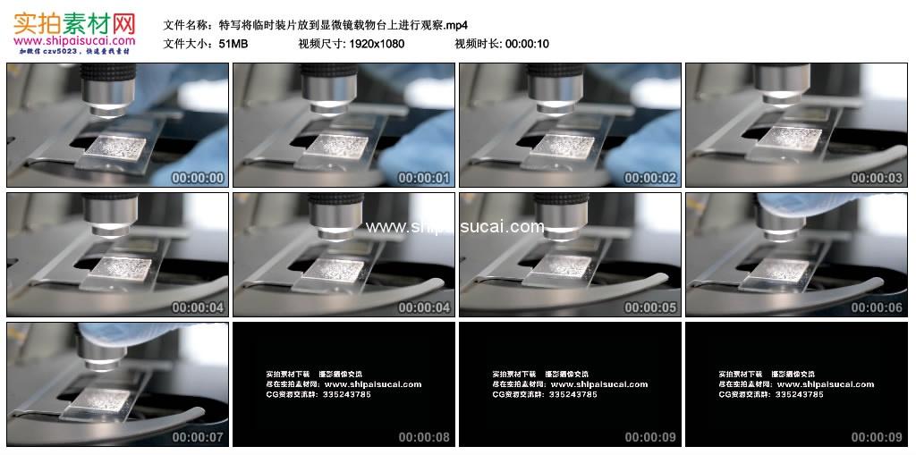 高清实拍视频素材丨特写将临时装片放到显微镜载物台上进行观察 视频素材-第1张