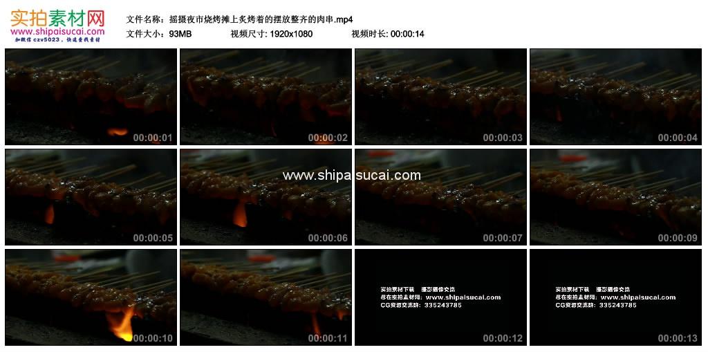 高清实拍视频素材丨摇摄夜市烧烤摊上炙烤着的摆放整齐的肉串 视频素材-第1张