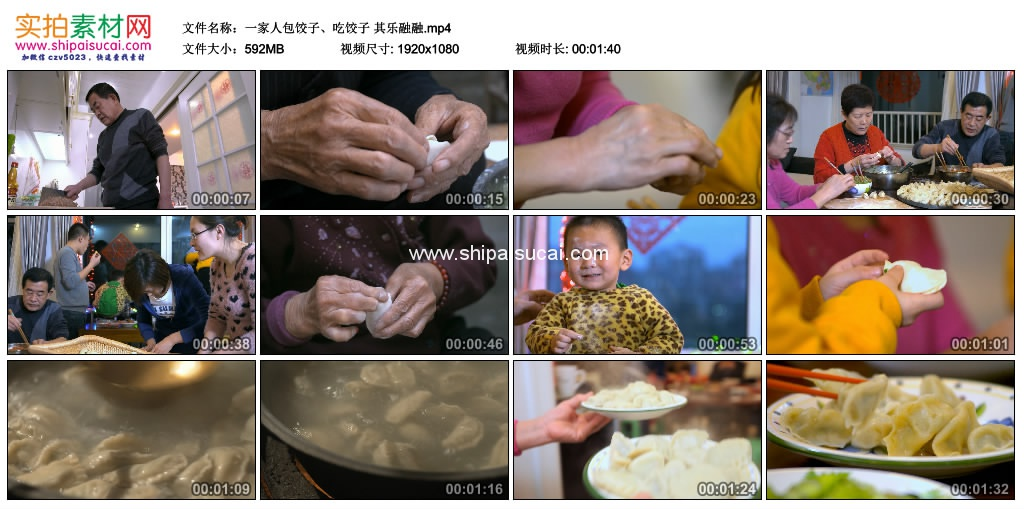 高清实拍视频素材丨一家人包饺子、吃饺子 其乐融融 视频素材-第1张