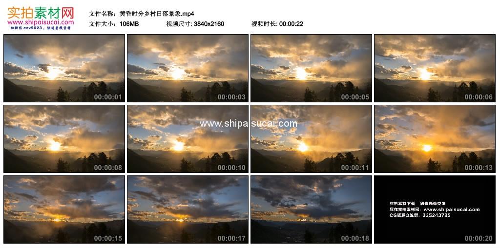 4K实拍视频素材丨黄昏时分乡村日落景象延时摄影 视频素材-第1张
