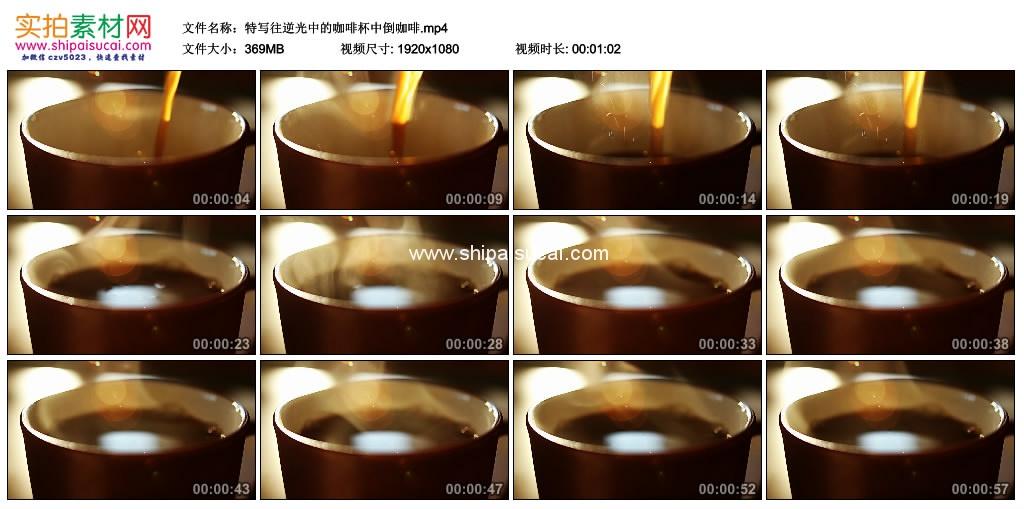 高清实拍视频素材丨特写往逆光中的咖啡杯中倒咖啡 视频素材-第1张