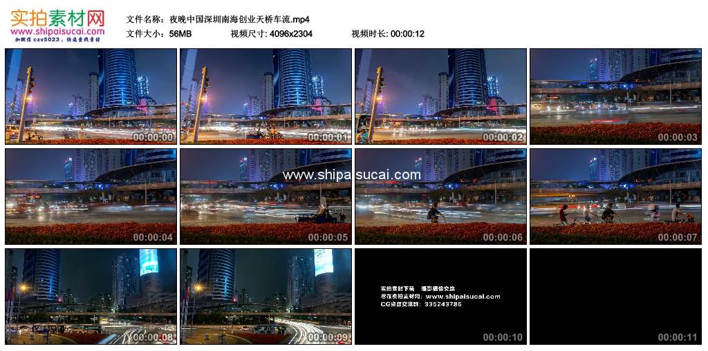 4K实拍视频素材丨夜晚中国深圳南海创业天桥车流 4K视频-第1张
