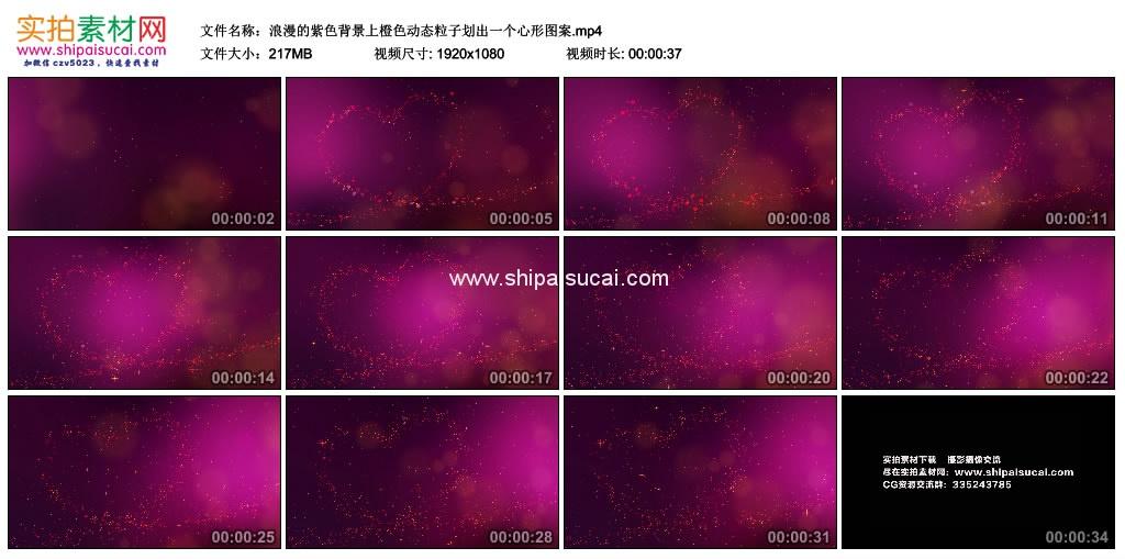 高清动态视频素材丨浪漫的紫色背景上橙色动态粒子划出一个心形图案 视频素材-第1张