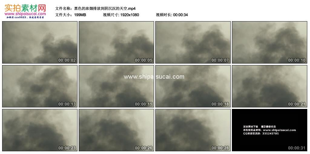 高清实拍视频素材丨黑色的浓烟排放到阴沉沉的天空 视频素材-第1张