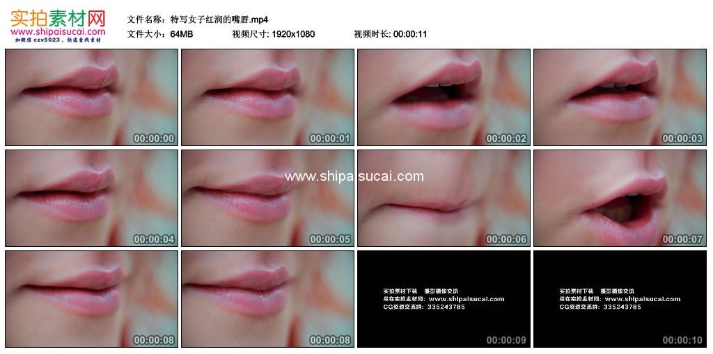 高清实拍视频素材丨特写女子红润的嘴唇 视频素材-第1张