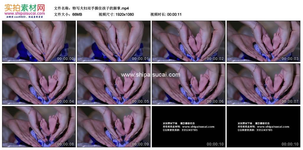 高清实拍视频素材丨特写夫妇双手握住孩子的脚掌 视频素材-第1张