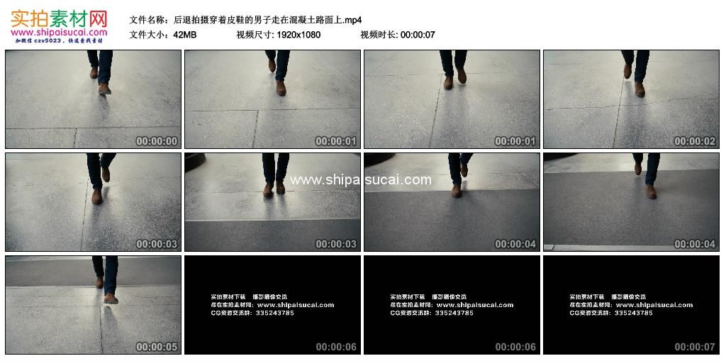 高清实拍视频素材丨后退拍摄穿着皮鞋的男子走在混凝土路面上 视频素材-第1张