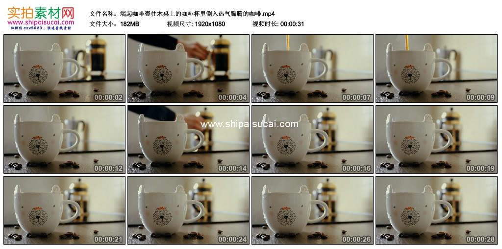 高清实拍视频素材丨端起咖啡壶往木桌上的咖啡杯里倒入热气腾腾的咖啡 视频素材-第1张