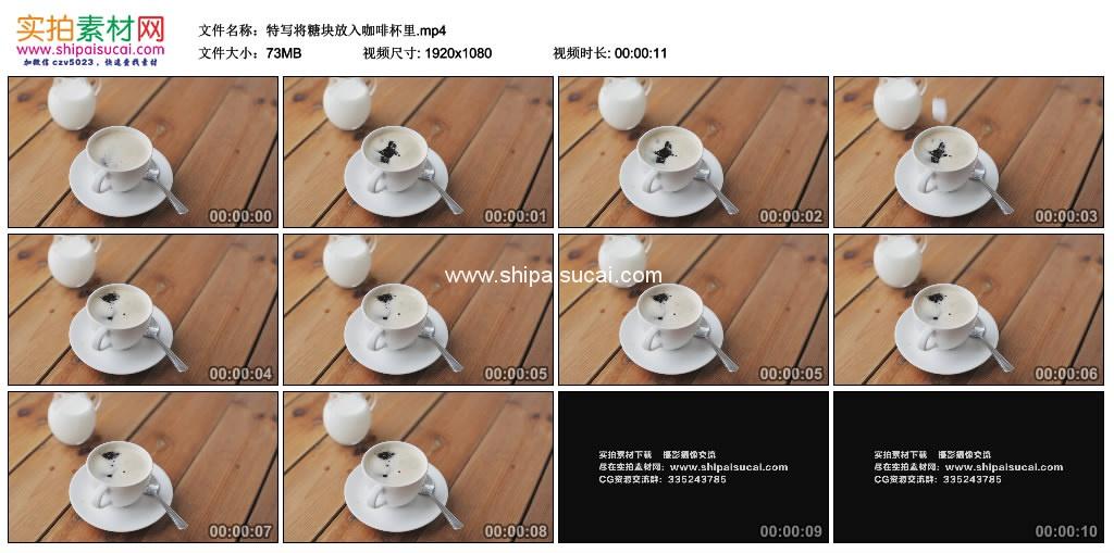 高清实拍视频素材丨特写将糖块放入咖啡杯里 视频素材-第1张