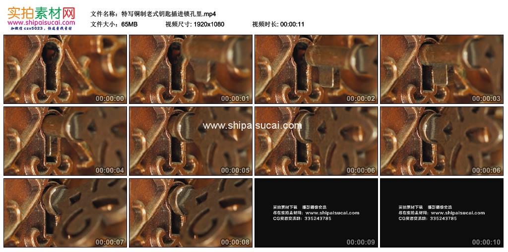 高清实拍视频素材丨特写铜制老式钥匙插进锁孔里 视频素材-第1张