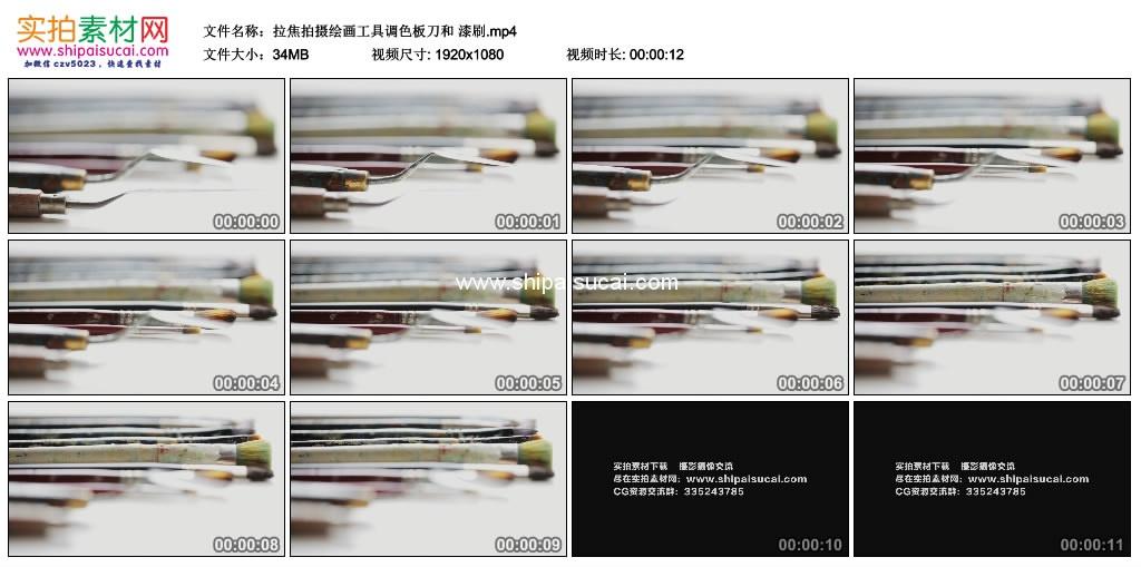 高清实拍视频素材丨拉焦拍摄绘画工具调色板刀和 漆刷 视频素材-第1张