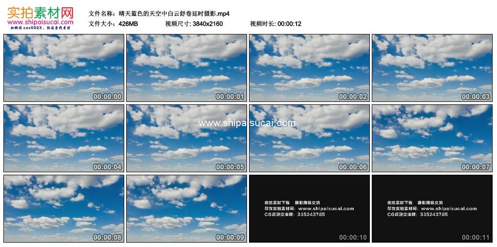 4K实拍视频素材丨晴天蓝色的天空中白云舒卷延时摄影 4K视频-第1张