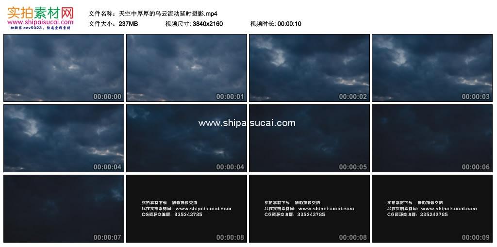 4K实拍视频素材丨天空中厚厚的乌云流动延时摄影 4K视频-第1张
