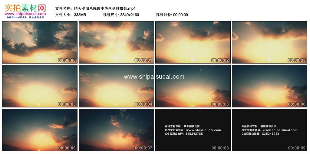 4K实拍视频素材丨晴天夕阳从晚霞中降落延时摄影 4K视频-第1张