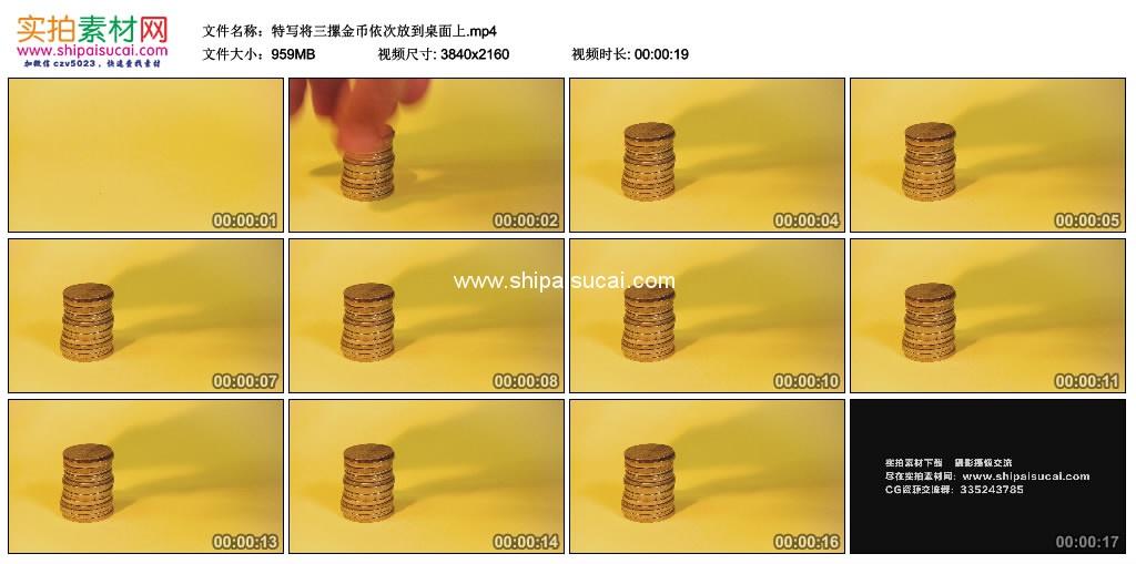 4K实拍视频素材丨特写将三摞金币依次放到桌面上 4K视频-第1张