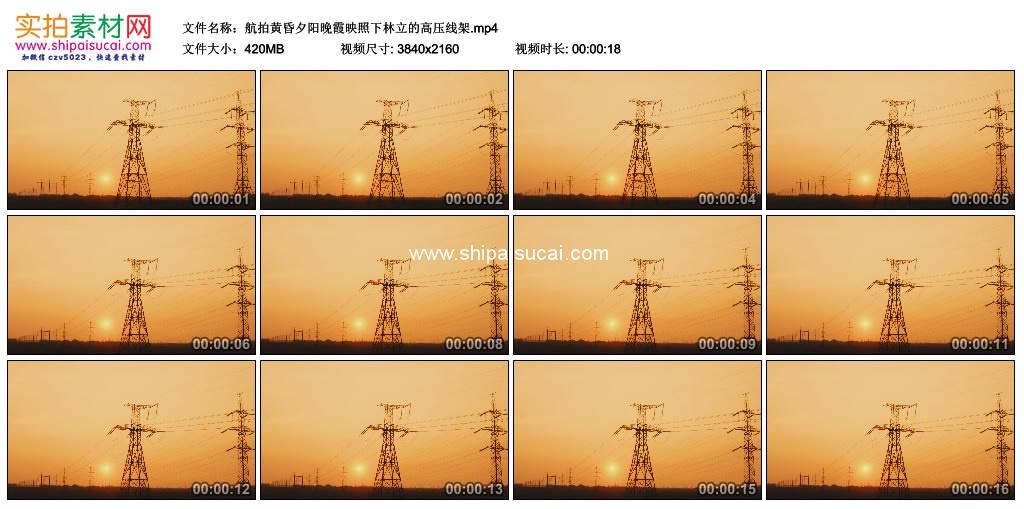 4K实拍视频素材丨航拍黄昏夕阳晚霞映照下林立的高压线架 4K视频-第1张