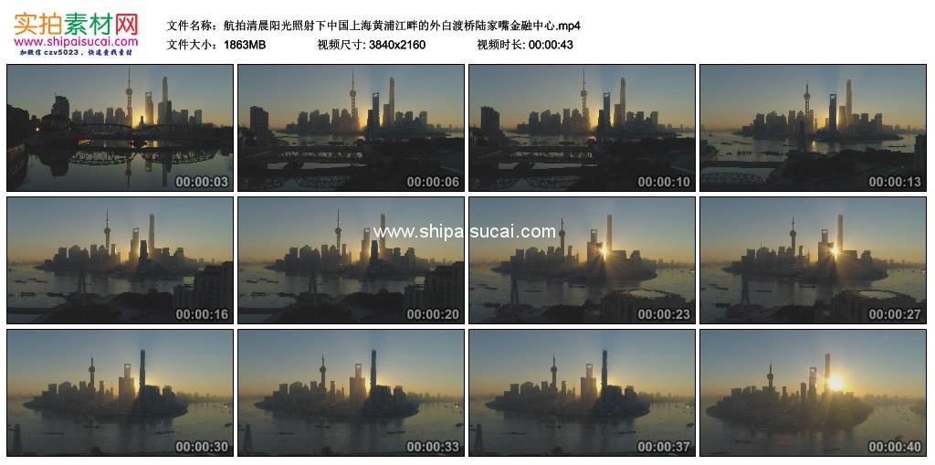 4K实拍视频素材丨航拍清晨阳光照射下中国上海黄浦江畔的外白渡桥陆家嘴金融中心 4K视频-第1张
