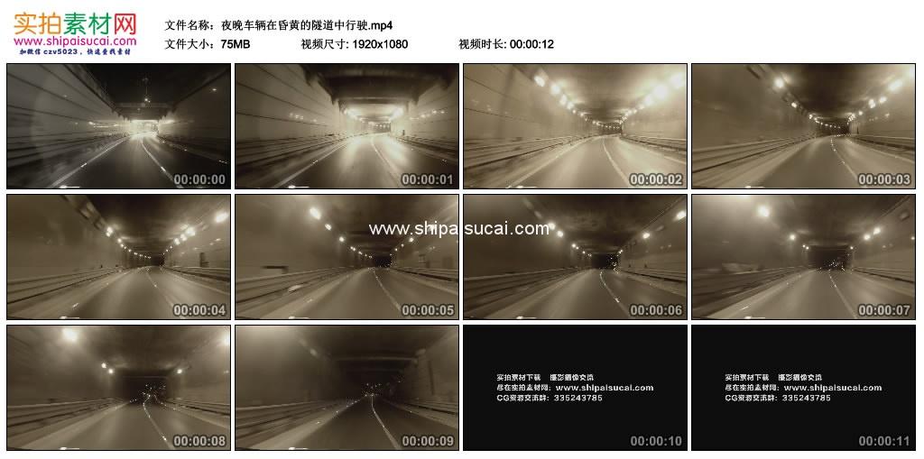 高清实拍视频素材丨夜晚车辆在昏黄的隧道中行驶 视频素材-第1张