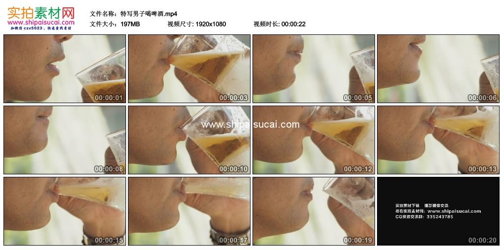 高清实拍视频素材丨特写男子喝啤酒 视频素材-第1张