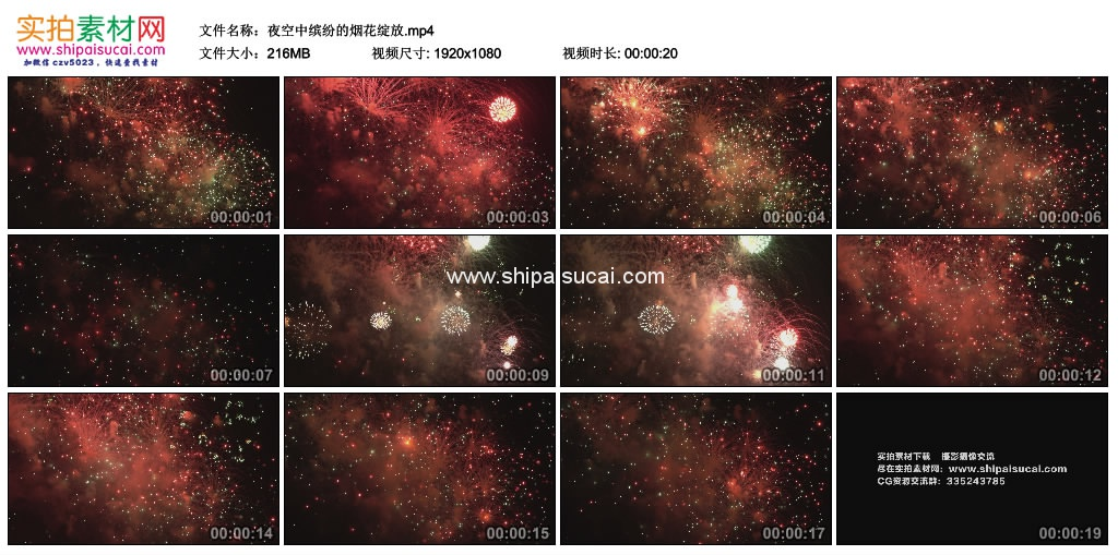 高清实拍视频素材丨夜空中缤纷的烟花绽放 视频素材-第1张