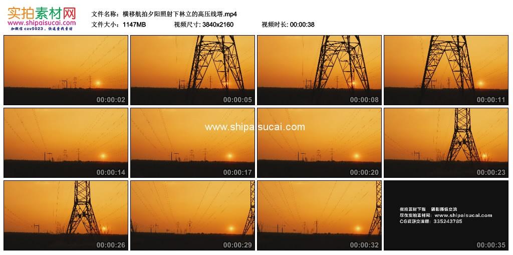 4K实拍视频素材丨横移航拍夕阳照射下林立的高压线塔 4K视频-第1张